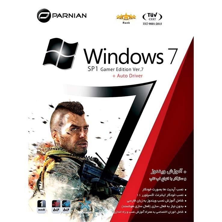 ویندوز 7  SP1 Gamer & AutoDriver Ver.7