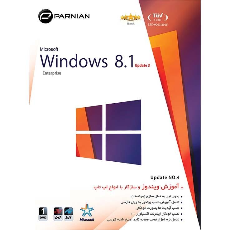 نرم افزار ویندوز  8.1 _ Update 3
