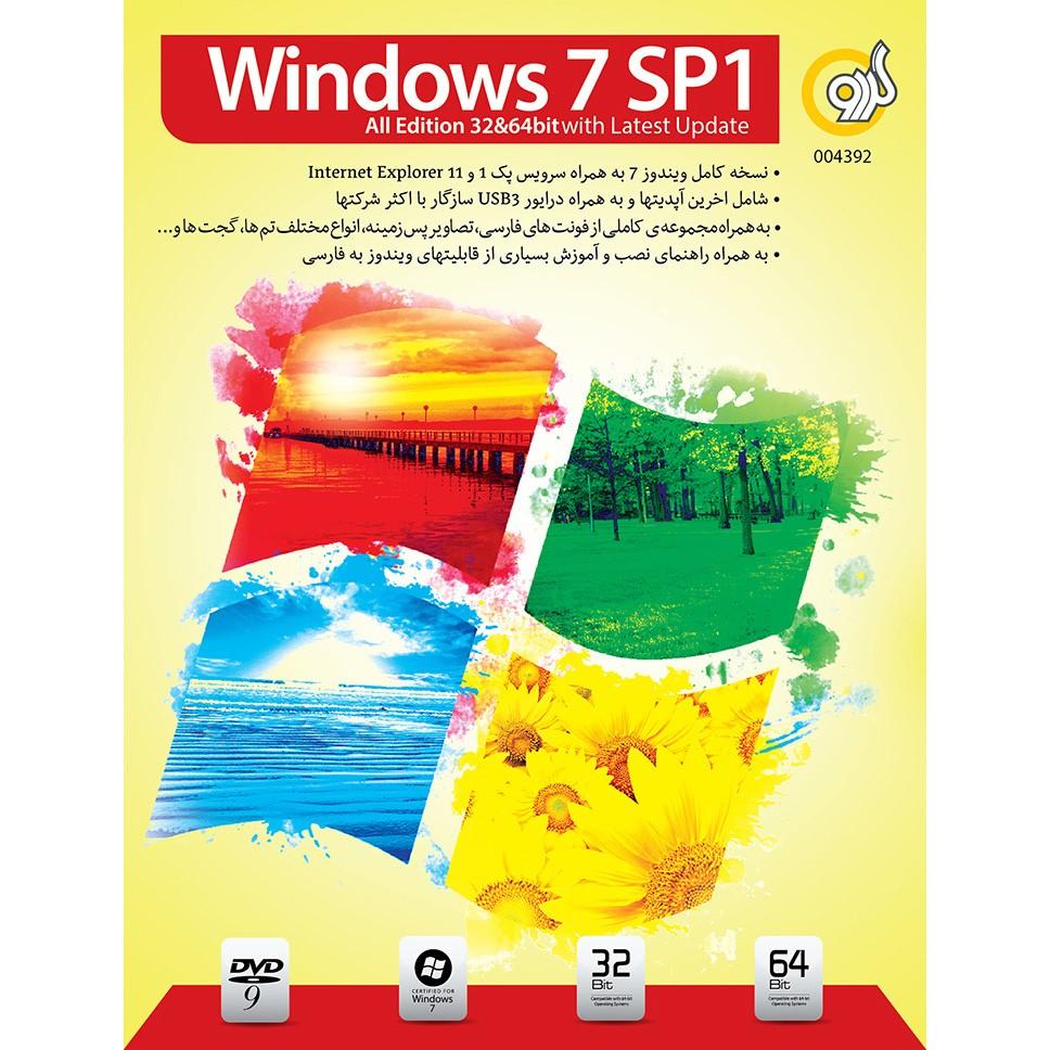 نرم افزار ویندوز 7  SP1 All Edition