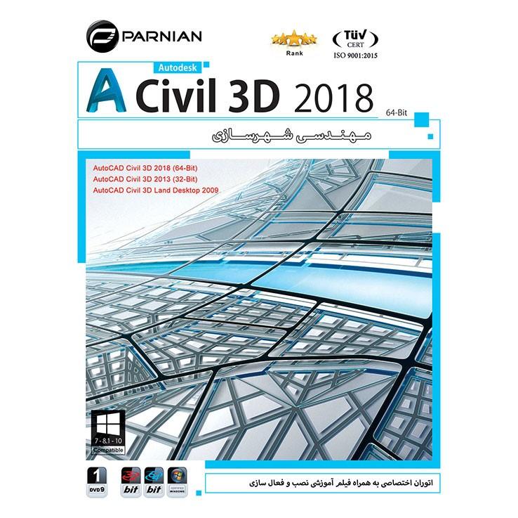 نرم افزار مهندسی  Auto CAD Civil 3D 2018 64Bit