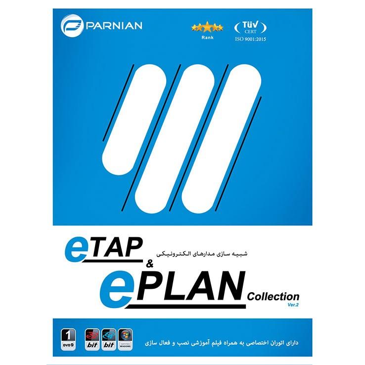 رم افزار شـبـیـه سـازی ETAP & EPLAN Collection Ver.2