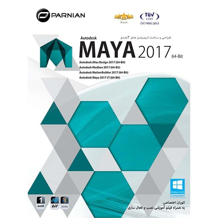 نرمافزارهای طراحی Maya 2017 and LT 64-Bit