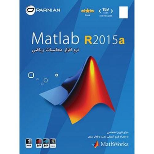 نرم افزار محاسبات Matlab R2015a
