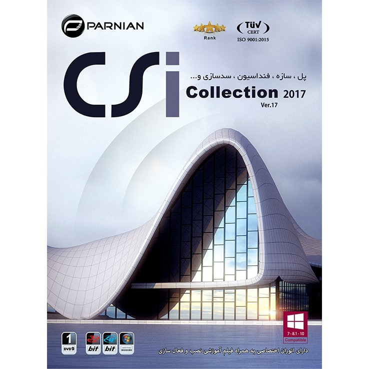 نـرم افـزارهای مهنـدسـی CSi Collection 2017 Ver.17