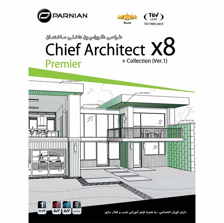 نرم افزار طـراحـی Chief Architect Premier X8 + Collection