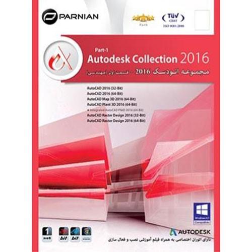 نرمافزارهای طراحی Autodesk Collection 2016 Part-1