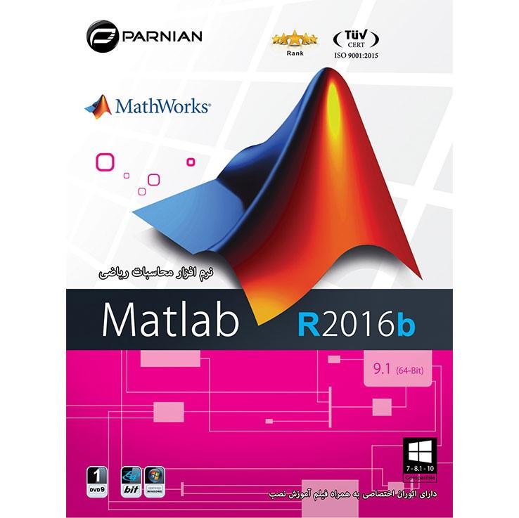 نرم افزار محاسبات Matlab R2016b