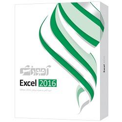 آموزش نرم افزار 2016 Excel  شرکت پرند