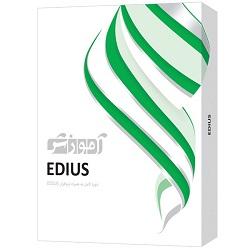 آموزش نرم افزار EDIUS شرکت پرند