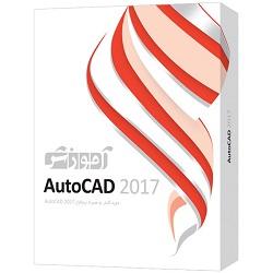 آموزش نرم افزار AutoCAD 2017 شرکت پرند