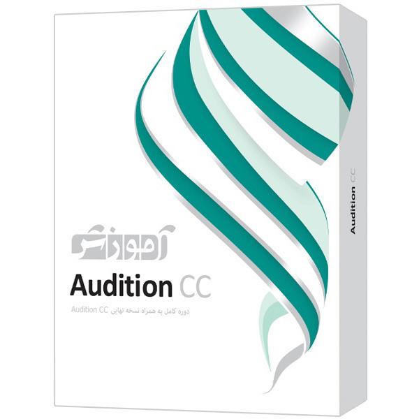 آموزش نرم افزار Audition CC شرکت پرند