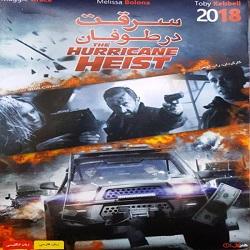 فیلم سینمایی سرقت در طوفان