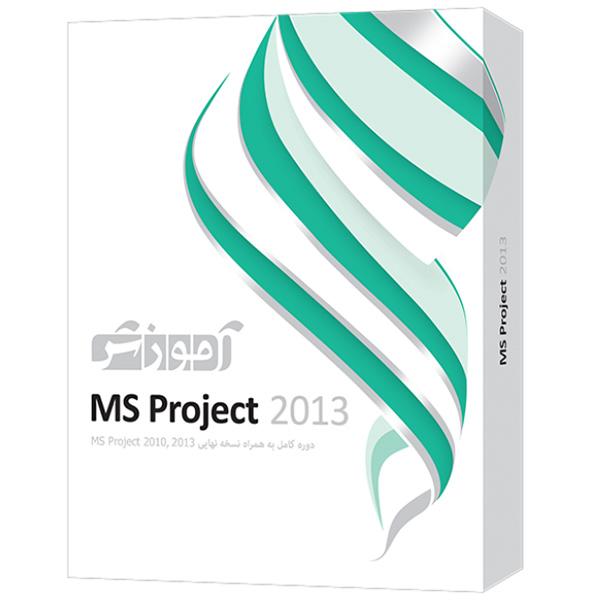 آموزش نرم افزار  MS Project 2013 شرکت پرند