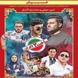 قسمت بیستم و یکم سریال ساخت ایران 2