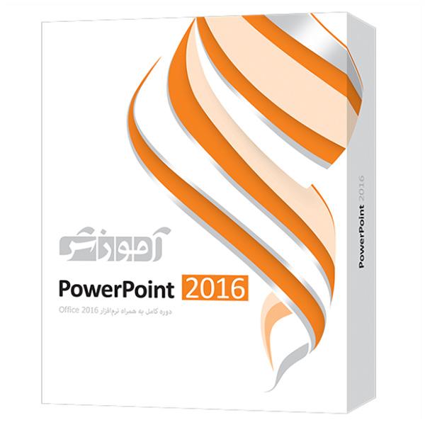 آموزش نرم افزار 2016 PowerPoint شرکت پرند