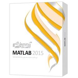 آموزش نرم افزار MATLAB شرکت پرند