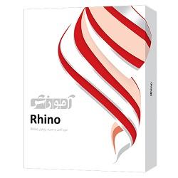 آموزش نرم افزار Rhino  شرکت پرند