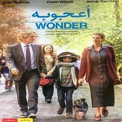 فیلم سینمایی اعجوبه
