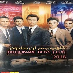 فیلم سینمایی باشگاه پسران بیلیونر