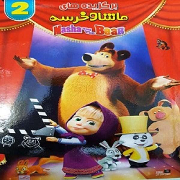 کارتون برگزیده های ماشا و خرسه 2