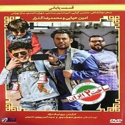قسمت پایانی سریال ساخت ایران 2