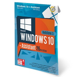 نرم افزار Windows 10 Redstone 5 Build 1809 + Assistant 26th نشر گردو