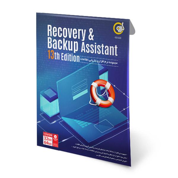 نرم افزار Recovery Backup Assistant 13th Edition نشر گردو