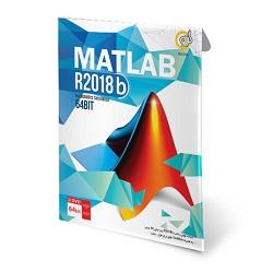 نرم افزار Matlab R2018b نشر گردو