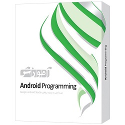 آموزش Android Programming شرکت پرند