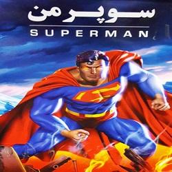 کارتون سوپرمن
