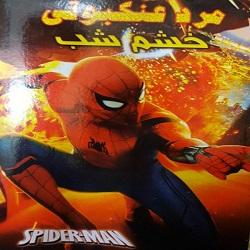 کارتون مرد عنکبوتی خشم شب