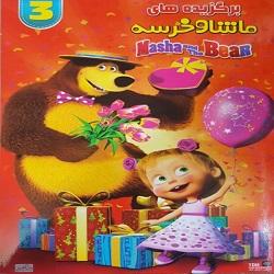 کارتون برگزیده های ماشا و خرسه 3