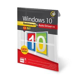 نرم افزار Windows 10 Redstone 4 + Auto Driver 2018 64bit نشر گردو
