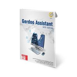 نرم افزار Gerdoo Assistant 34th Edition نشر گردو