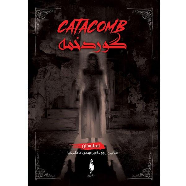 کتاب گور دخمه از مجموعه تیمارستان