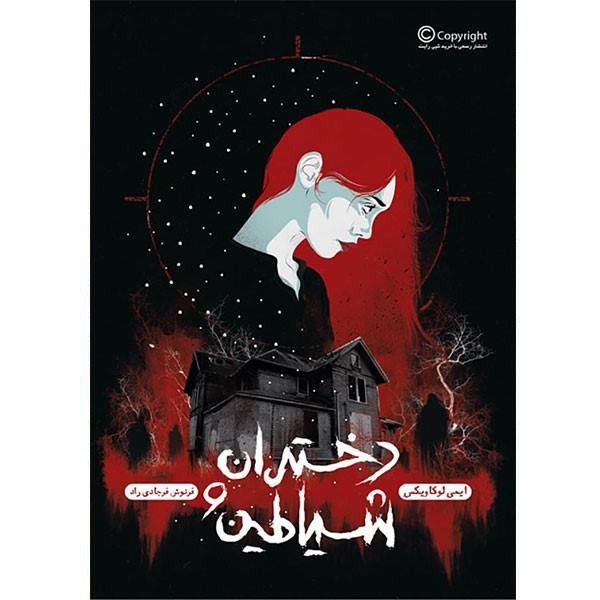 کتاب دختران و شیاطین