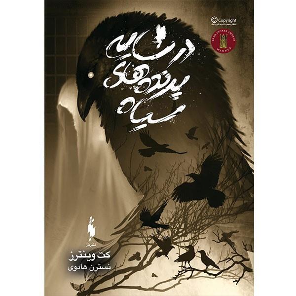 کتاب در سایهی پرندههای سیاه