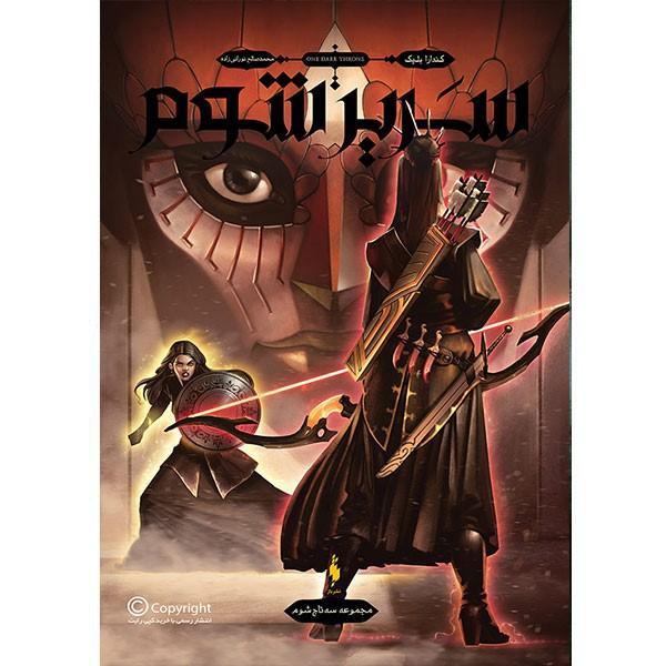 کتاب سریر شوم از مجموعه سه تاج شوم