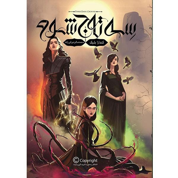 کتاب سه تاج شوم از مجموعه سه تاج شوم
