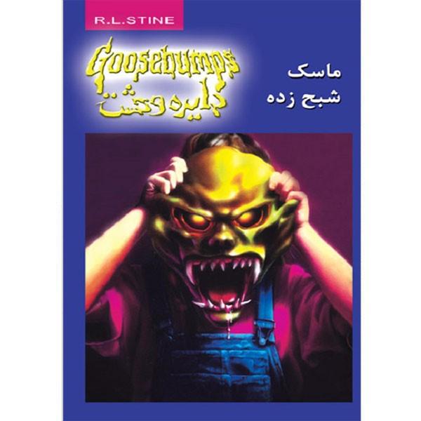 کتاب ماسک شبحزده از مجموعه دایره وحشت