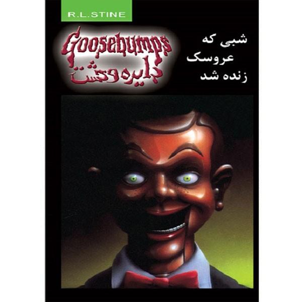 کتاب شبی که عروسک زنده شد از مجموعه دایره وحشت