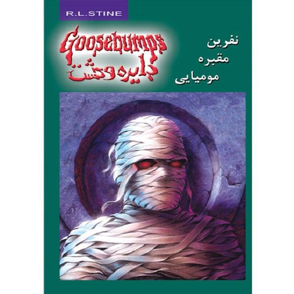 کتاب نفرین مقبره مومیایی از مجموعه دایره وحشت