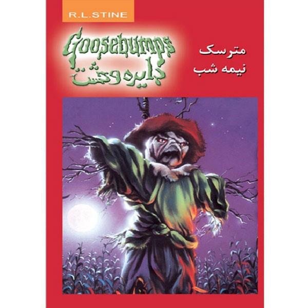 کتاب مترسک نیمه شب از مجموعه دایره وحشت