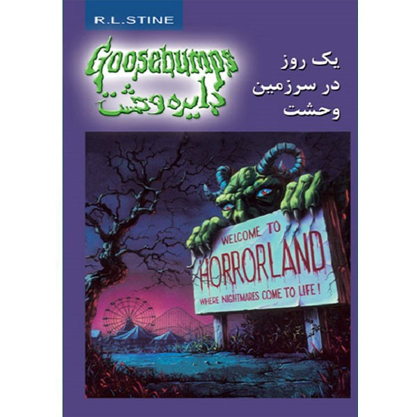 کتاب یک روز در سرزمین وحشت از مجموعه دایره وحشت