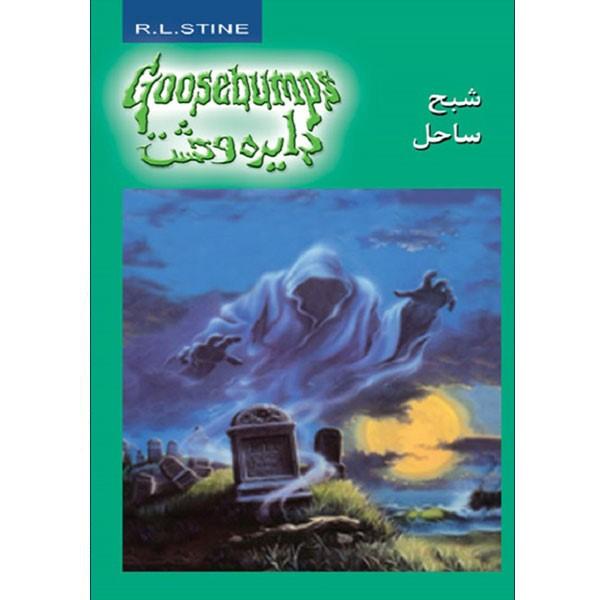 کتاب شبح ساحل از مجموعه دایره وحشت