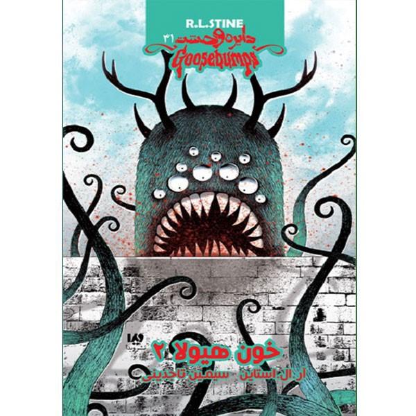 کتاب خون هیولا 2 از مجموعه دایره وحشت