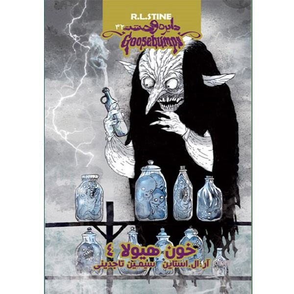 کتاب خون هیولا 4 از مجموعه دایره وحشت