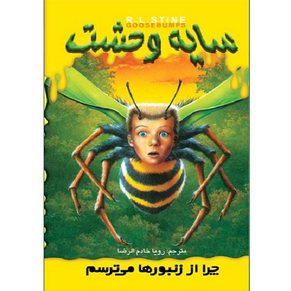 کتاب چرا از زنبورها میترسم از مجموعه سایه وحشت