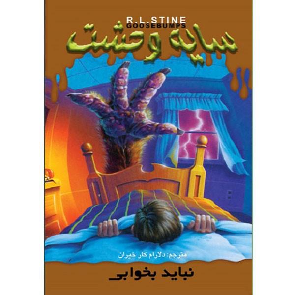 کتاب نباید بخوابی از مجموعه سایه وحشت