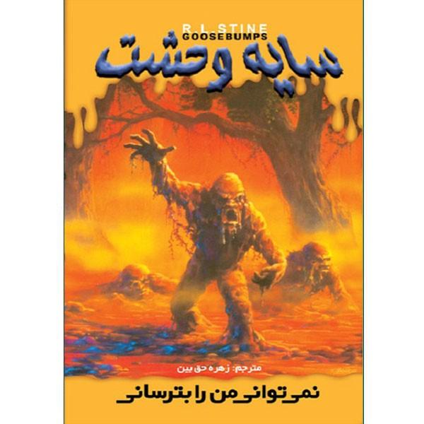 کتاب نمیتوانی من را بترسانی از مجموعه سایه وحشت